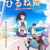 ひるね姫(映画)