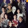『犬神家の一族』河合宥季さん千秋楽観てきました!