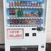日本で唯一中国の缶ジュースが買える自動販売機を見つけて爆買いしてきた。