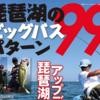 【バス釣り雑誌】数々のプロが伝授する「琵琶湖のビッグバスパターン99」通販予約受付開始!