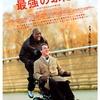 「最強のふたり」〜暖かな雰囲気に包まれた、バリアフリーな映画です。