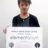 エレメンタリウムイベント、まだまだ続きます!