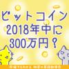 ビットコインは意外と早く300万円を突破する!?
