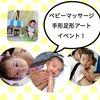 8/19 ベビーマッサージ&手形足形アート