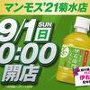 9月上旬札幌市内パチンコ・パチスロホール営業予定
