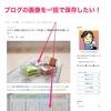 ブログやホームページの画像を一括ダウンロードしたい!そんな時はChrome拡張「Image Downloader」を使おう!