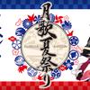 【ツキウタ。】『月歌夏祭り』イベントグッズ通販2017年8月5日(土)午前11時より開始!