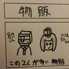 半熟BLOOD菜つ美さん、北神弓子ちゃんになる【4コマ漫画】