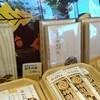 【千代田区】EDOCCO 神田明神文化交流会館てこんな所