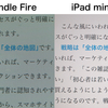 Kindle FireとiPad miniを比較したらヤバかった