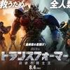 【U-NEXT】トランスフォーマー最後の騎士王8月4日公開!最新作をみるまえに全作品をおさらいしよう。