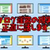 【収益五桁突入】初心者のブログ運営160日目|無料ブログ運営の真実