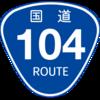 No.017 国道104号