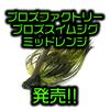 【プロズファクトリー】お試しプライス!水面直下に出切らないナーバスな魚を獲る「プロズスイムジグ ミッドレンジ」発売!