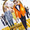 映画『キングスマン』と『キングスマン ゴールデンサークル』どちらが面白い?