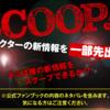 呪術廻戦公式ファンブックの先出し情報まとめ(ネタバレ注意)