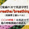 【鬼滅の刃の英語】breathe/breathingの意味、水の呼吸!は英語で?呼吸関連の単語、覚え方(英検準2級レベル)【マンガで英語学習】