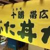 阪神百貨店の北海道催事