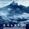 映画エベレスト3D