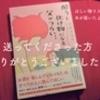 【お礼】ほしい物リストから読みたかった本が届きました!! ,*