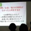 ついに『かさこ塾』塾長かさこさんの講義に潜入!!!