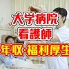 【最新】筑波大学病院の看護師の年収は530.3万円!給料、ボーナス、初任給、福利厚生をまとめました!