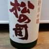 【日本酒の記録】松の司 純米吟醸楽 28BY