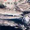 【感想】野火 /大岡昇平