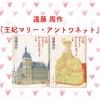 【読了本】遠藤周作『王妃マリー・アントワネット』