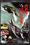 『ガメラ対深海怪獣ジグラ』