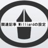 【はてなブログ】記事下に関連記事のカスタマイズ Milliardを設定