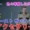【バイオハザードRE2】DLC ザ ゴースト サバイバーズ 全アクセサリーのご紹介 Resident Evil2 The Gorst Survivors All Accessories【ホラー】