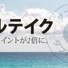 マリオットボンヴォイキャンペーン【ダブルテイクプロモーション】がスタート!世界中でポイント2倍獲得
