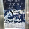 大観・春草・玉堂・龍子 日本画のパイオニア  山種美術館