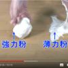 パンには強力粉を使う理由(動画付き)
