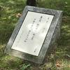 万葉歌碑を訪ねて(その199)―京都府城陽市寺田 正道官衙遺跡公園 №4―