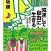 高坂勝『減速して自由に生きる』、大原扁理『年収90万円で東京ハッピーライフ』