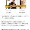 西野亮廣オンライン講演会part1 サービスのBBQ型がもたらした変化