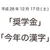 第13回 ゆるい言語活動のすゝめ(平成28年12月17日)
