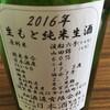 【最強大治郎あらわる】生酛純米渡船6号 大治郎