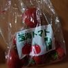 西海トマトと情熱ハートはトマトです