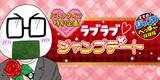 【37話】バレンタイン特別企画!ラブラブ、ジャンプデート