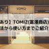 【図解あり】TOMIZ(富澤商店)とは?登録方法から使い方までご紹介!