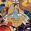 【小説】『虹いろ図書館のへびおとこ』人の成長を助けるのは「人」と「本」