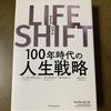 人生100年時代は来るのか。「LIFE SHIFT 100年時代の人生戦略」