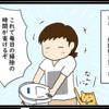 ロボット掃除機は果たして人間を自由にしてくれるのか(日常マンガ)