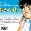 バブル期の日本で最も嫌われたマンガ