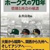 「ホークスの70年 惜別と再会の球譜」(永井良和)