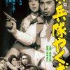 《慰安婦映画列伝》大映「新・兵隊やくざ」(1966)~東宝・三船敏郎、東映・高倉健、とくれば、大映・勝新太郎でしょう。