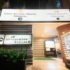 2017年12月リニューアルオープンの上野ステーションホステル オリエンタル 3(旧:カプセルホテル センチュリー)